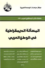 المسألة الديمقراطية في الوطن العربي ( سلسلة كتب المستقبل العربي )