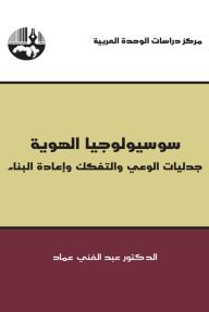 سوسيولوجيا الهوية جدليات الوعي، والتفكك وإعادة البناء - عبد الغني عماد