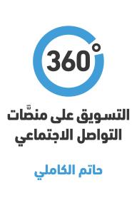360 درجة: التسويق على منصات التواصل الاجتماعي