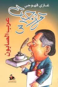 قهوجيات 3: عرب الصابون - غازي قهوجي