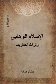 الإسلام الوهابي وتراث العفاريت - هشام حتاتة