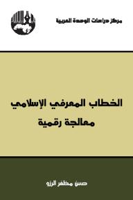 الخطاب المعرفي الإسلامي: معالجة رقمية - حسن مظفر الرزو