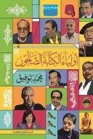 أولياء الكتابة الصالحون - محمد توفيق