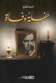 حفلة وفاة - أحمد الغزي