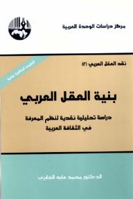 بنية العقل العربي (نقد العقل العربي #2) - محمد عابد الجابري