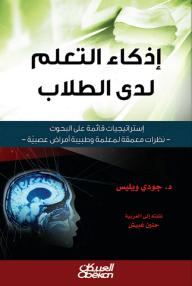 إذكاء التعلم لدى الطلاب: إستراتيجيات قائمة على البحوث - نظرات معمقة لمعلمة وطبيبة أمراض عصبية