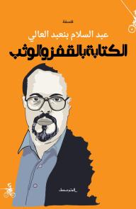 الكتابةُ بالقَفْز والوَثْب - عبد السلام بنعبد العالي