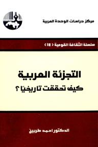 التجزئة العربية : كيف تحققت تاريخياً؟