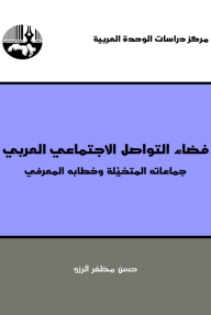 فضاء التواصل الاجتماعي العربي: جماعاته المتخيلة وخطابه المعرفي - حسن مظفر الرزو