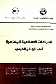 الحركات الإسلامية المعاصرة في الوطن العربي ( سلسلة مكتبة المستقبلات العربية البديلة: الاتجاهات الاجتماعية والسياسية والثقافية ) - مجموعة من الباحثين