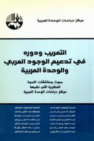 التعريب ودوره في تدعيم الوجود العربي والوحدة العربية