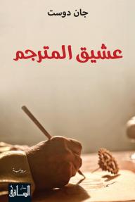 عشيق المترجم - جان دوست