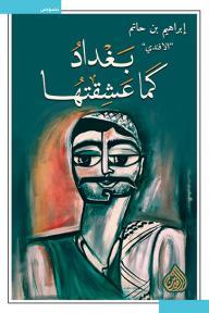 بغداد كما عشقتها - إبراهيم بن حاتم