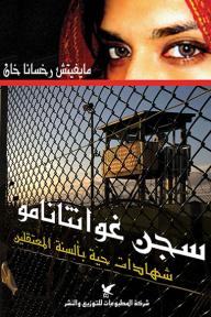 سجن غوانتانامو: شهادات حية بألسنة المعتقلين