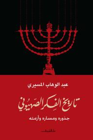 تاريخ الفكر الصهيوني: جذوره ومساره وأزمته