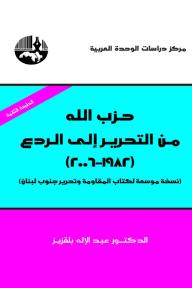 حزب الله : من التحرير إلى الردع (1982- 2006) : نسخة موسعة لكتاب المقاومة وتحرير جنوب لبنان