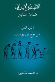 القصص القرآني: قراءة معاصرة -من نوح إلى يوسف- الجزء الثاني