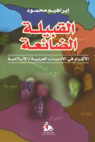 القبيلة الضائعة ؛ الأكراد في الأدبيات العربية-الإسلامية