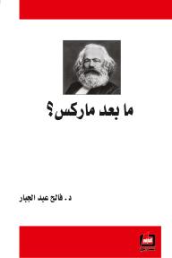 ما بعد ماركس؟
