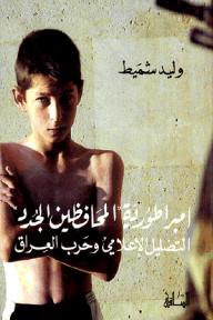 إمبراطورية المحافظين الجدد (التضليل الإعلامي وحرب العراق)