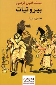 بيروتيات ؛ قصص شعبية