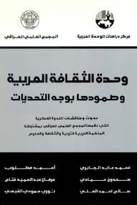 وحدة الثقافة العربية وصمودها بوجه التحديات