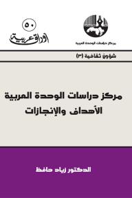 مركز دراسات الوحدة العربية: الأهداف والإنجازات
