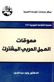 معوقات العمل العربي المشترك ( سلسلة الثقافة القومية )