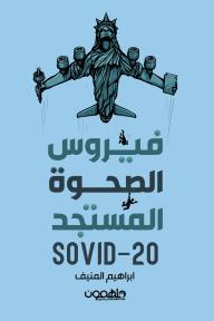 فيروس الصحوة المستجد SOVID-20