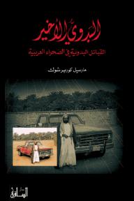 البدوي الأخير: القبائل البدوية في الصحراء العربية - مارسيل كوربرشوك, عبد الإله النعيمي