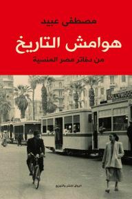 هوامش التاريخ - من دفاتر مصر المنسية