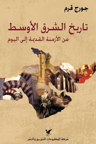 تاريخ الشرق الأوسط : من الأزمنة القديمة إلى اليوم