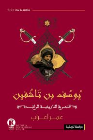 يوسف بن تاشفين : التجربة التاريخية الراشدة