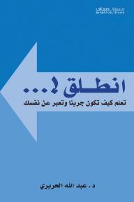 انطلق ! تعلم كيف تكون جريئا وتعبر عن نفسك - عبد الله الحريري