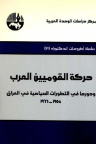حركة القوميين العرب ودورها في التطورات السياسية في العراق، 1958 - 1966 ( سلسلة أطروحات الدكتوراه )