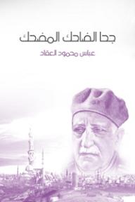 جحا الضاحك المضحك - عباس محمود العقاد