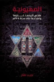 الصهيونية؛ ملخص تاريخها، غايتها وامتدادها حتى سنة 1905م