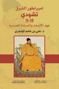 إمبراطور الشرق تشودي  - عهد الازدهار والسيادة الصينية