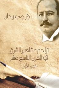 تراجم مشاهير الشرق في القرن التاسع عشر (الجزء الأول)