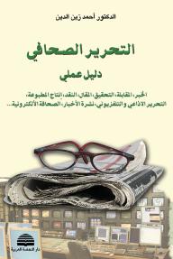 التحرير الصحافي - دليل عملي