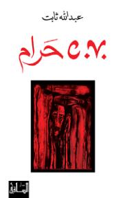 C.V حرام