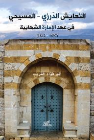 التعايش الدرزي - المسيحي في الإمارة الشهابية