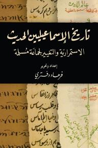 تاريخ الإسماعيليين الحديث : الاستمرارية والتغيير لجماعة مسلمة