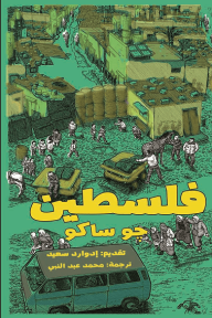 فلسطين - جو ساكو, إدوارد سعيد, محمد عبد النبي