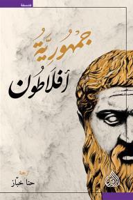 جمهورية أفلاطون - أفلاطون, حنا خباز