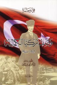وصف تركيا الكمالية 1943 - 1945