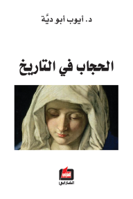الحجاب في التاريخ - أيوب أبو دية