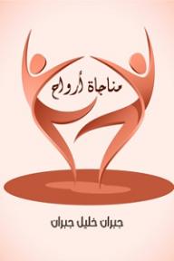 مناجاة أرواح - جبران خليل جبران
