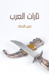 ثارات العرب: أدبية تاريخية غرامية تشخيصية