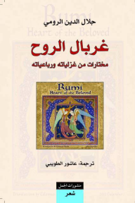 غربال الروح؛ مختارات من غزلياته ورباعياته - جلال الدين الرومي, عاشور الطويبي